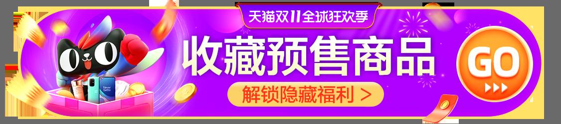 【真】2020双十一全程优惠羊毛{省心简单}攻略